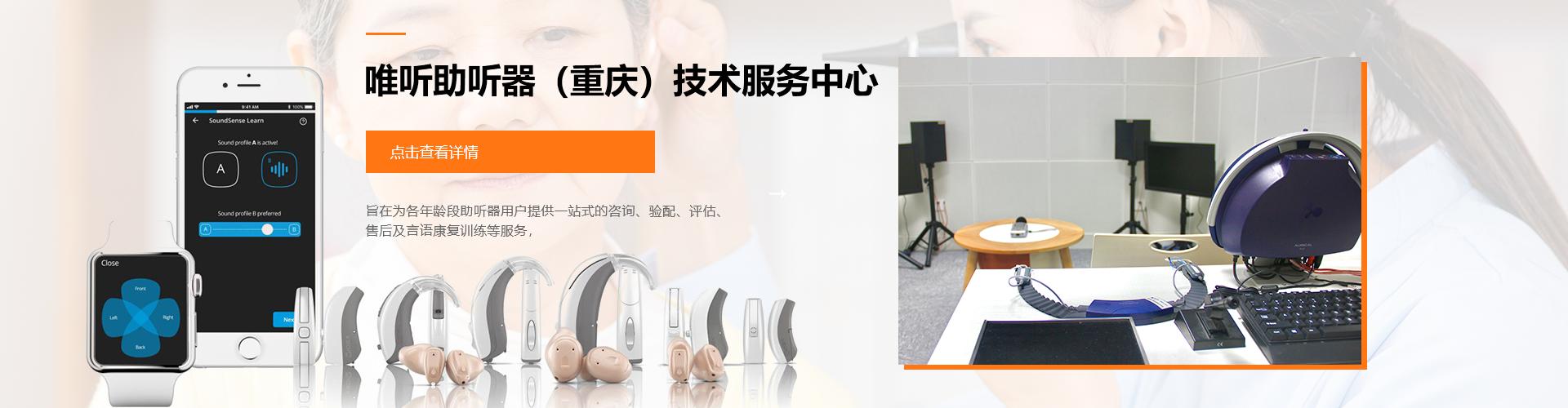 唯听助听器(重庆)技术服务中心