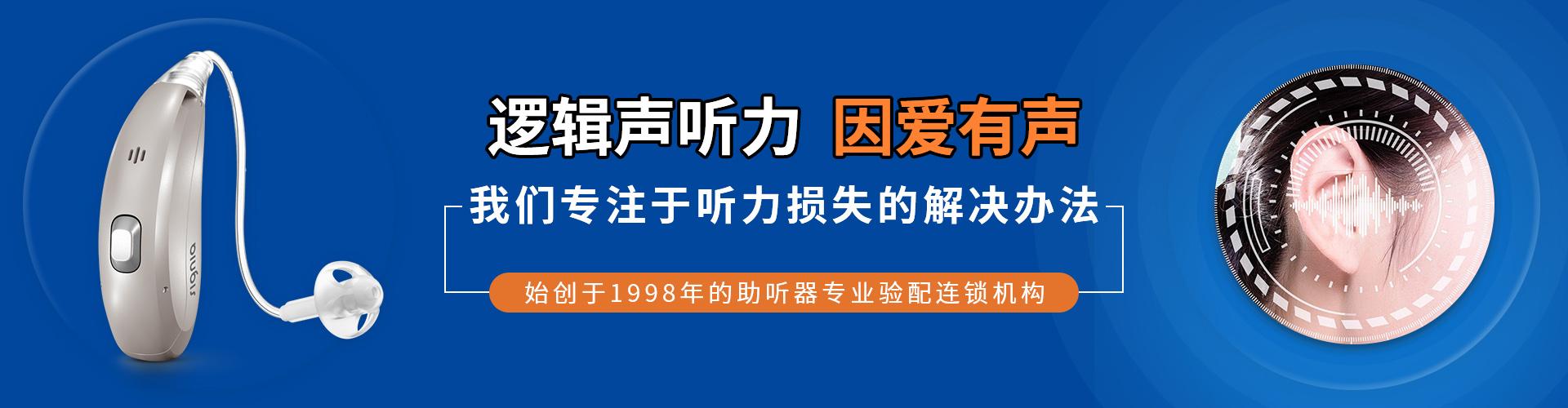 重庆老年助听器