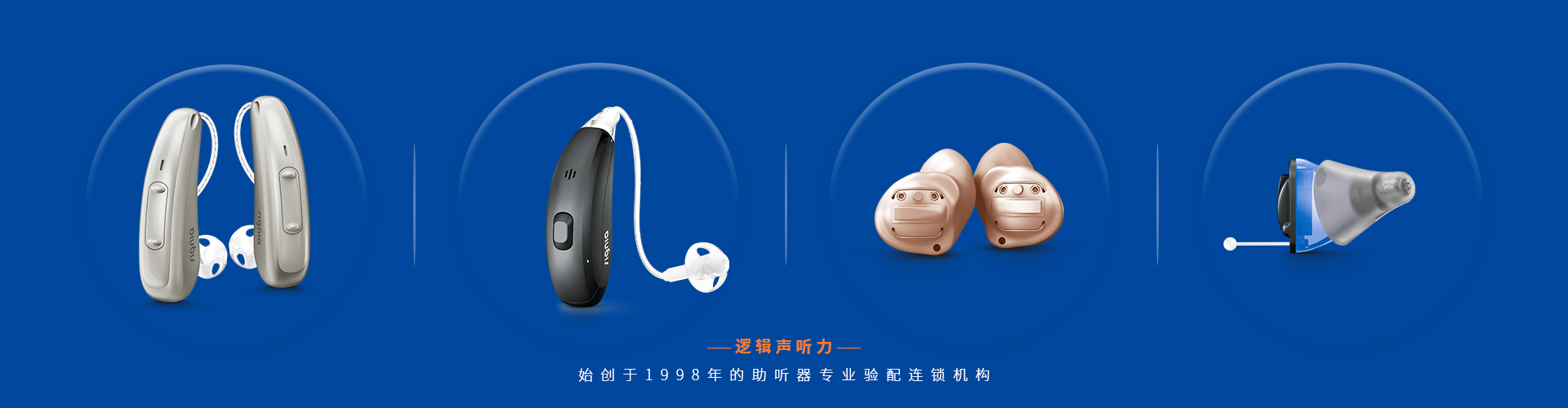 重庆儿童助听器