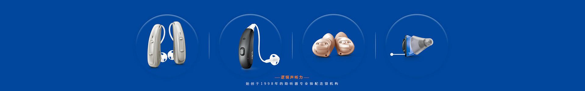重庆助听器
